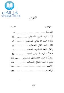 البعد السياسي للحجاب - كتاب - شهرزاد العربي - مقتطفات - اقتباسات