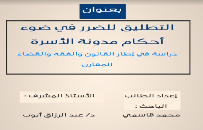 تحميل شرح قانون العقوبات المصرى