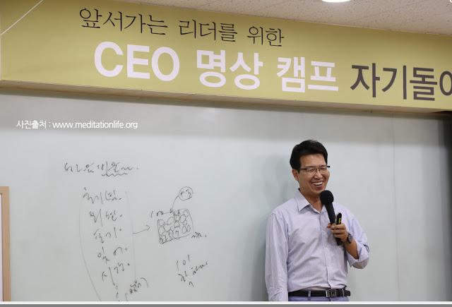 마음수련 CEO 명상캠프
