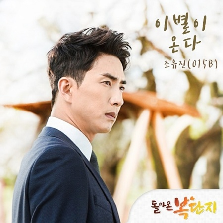 Lyric : Jo Yoo Jin (조유진) [015B] - Farewell is Coming (이별이 온다) (OST. Return of Bok Dan Ji)