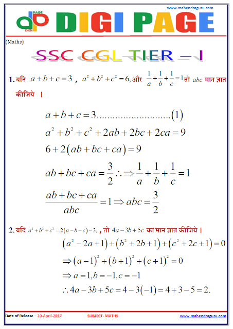 DP | SSC CGL SPECIAL | 20 - APR - 17 | IMPORTANT FOR SBI PO