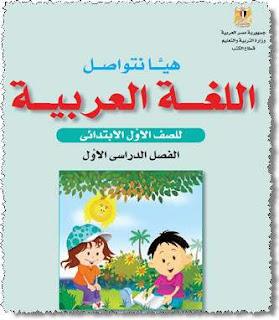 كتاب اللغة العربية للصف الأول الإبتدائي الترم الأول والثاني 2018