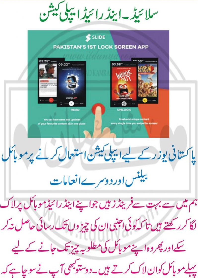 APP Neache Diye Gye Link Pe Click Kare Aur Install Karen . Link Pe Click  Krne Se Play Store Open Hoga Ager Ap Playstore Me Login Nai To Wo Email Id  Se ...