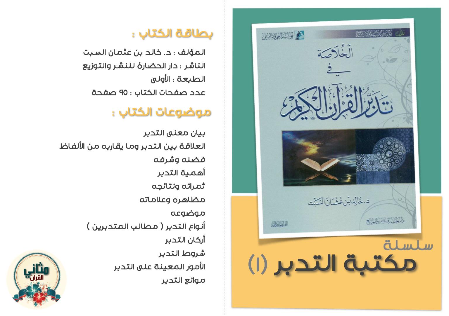 قواعد التفسير خالد السبت