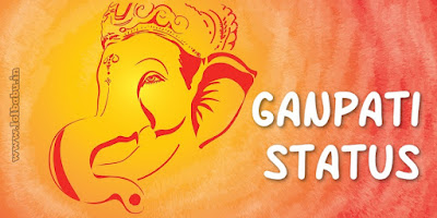 ganpati status in hindi 2018