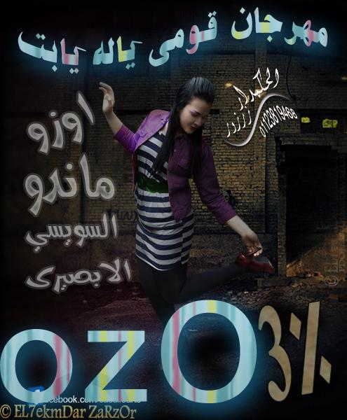 تحميل مهرجان قومى يلا يابت مهرجان شعبى رقص 2012