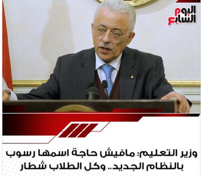 تفاصيل إلغاء الرسوب بالنظام الجديد للتعليم فى مصر