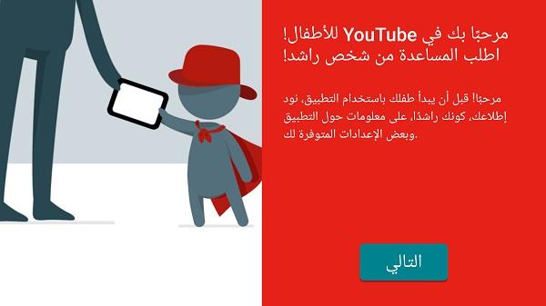 تطبيق يوتيوب مخصص للأطفال لحماية ابنائك من المحتوي الغير مناسب youtube kids