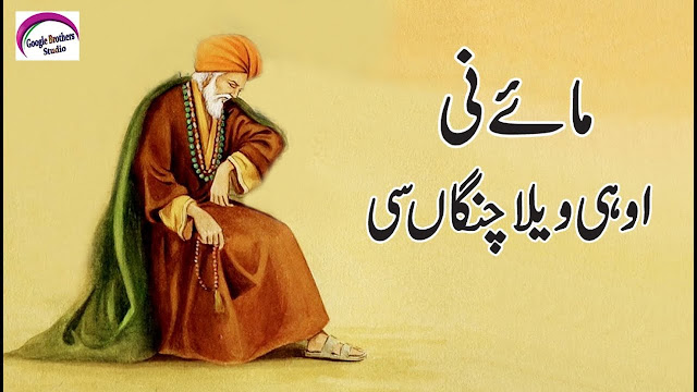 Heart Touching Maa Poetry | Sad Poetry (Best Punjabi Poetry) Maa Shayari | Punjabi Ghazal Poetry