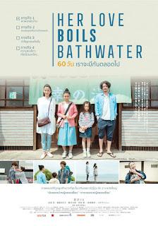 Her Love Boils Bathwater (2016) 60 วัน เราจะรักกันตลอดไป