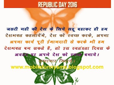THOUGHTS ON REPUBLIC DAY IN ENGLISH, WISHES FOR REPUBLIC DAY, YEAR OF REPUBLIC DAY, 10 LINES ON REPUBLIC DAY IN HINDI, REPUBLIC PICTURES, REPUBLIC SMS, REPUBLIC WALLPAPER, SPEECH OF 26 JANUARY,