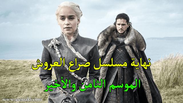 Game of Thrones Season 8 All Episodes