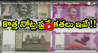 New currency features in Rs 500, Rs 1,000 notes - Gtv Telugu News