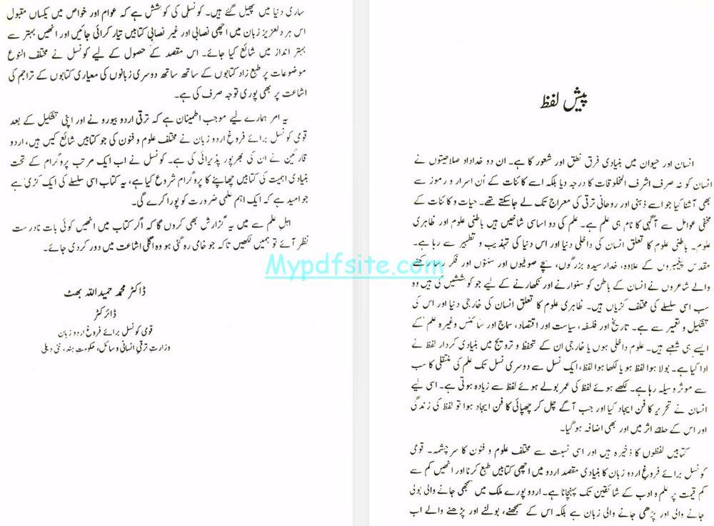 classici-unan-tehzeeb-falsafa-funoon-e-latifa book