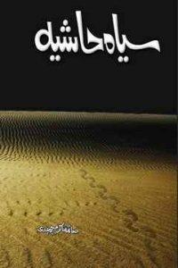 Siyah Hashia Novel By Saima Akram Choudhary