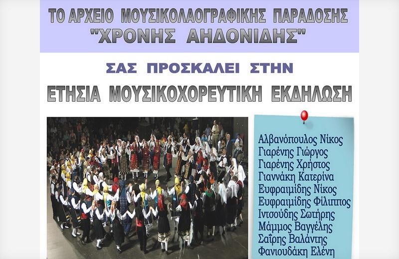 Αλεξανδρούπολη: Μουσικοχορευτική εκδήλωση από το Αρχείο Μουσικολαογραφικής Παράδοσης «Χρόνης Αηδονίδης»