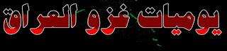 لمن يسأل كيف احتلت 81 دولة العراق؟هذا ما جرى باليوم السابع من الغزو الامريكي هل سألتم عن بطولات ابناء الناصرية؟