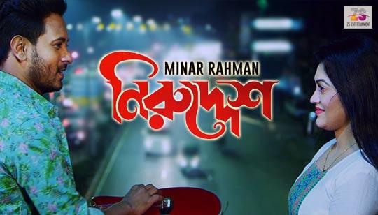 Niruddesh Lyrics (নিরুদ্দেশ) Minar Rahman