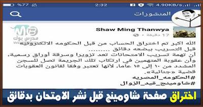 عاجل اختراق موقع شاومينج من قبل الحكومة الالكترونية وتعلن بيان هام
