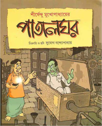 Bangla Comics Pdf File