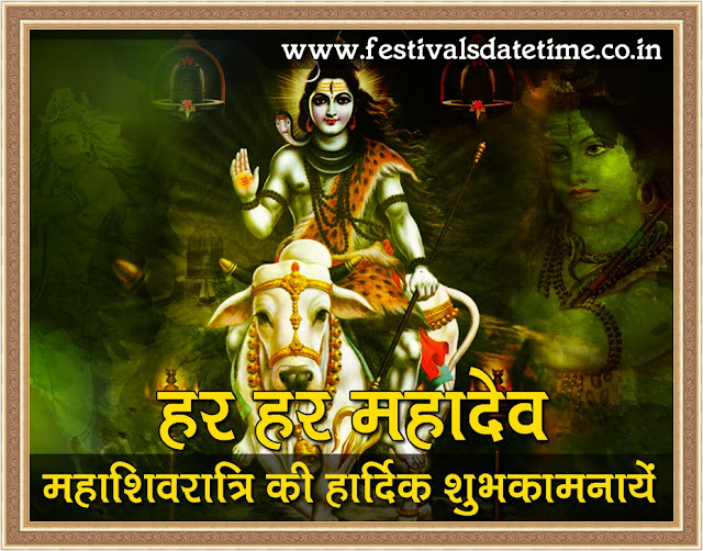 Maha Shivaratri Hindi Wishing Wallpaper No.7