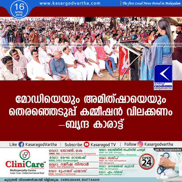 Kasaragod, news, CPM, LDF, Narendra-Modi, Top-Headlines, election, Brinda Karat, Brinda Karat against Modi and Amitshah