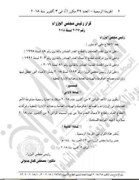 قرار رئاسة مجلس الوزراء اجازة 6 أكتوبر 2018