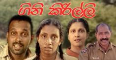 Gini Kirilli Sinhala Movie