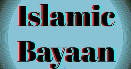 Bayaan :Ramazan Mein Ye 4 Amaal Zaroor Kare.?