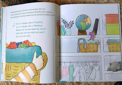 Βιβλιοπρόταση και οργάνωση παιχνιδιών