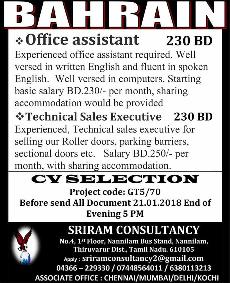 Gulf Jobs Ads: Bahrain Job opportunities - Interview on 21st