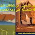 15 كتاب قيم -للتحميل- في الطاقات المتجددة و الطاقة الشمسية على وجه الخصوص