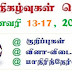 TNPSC Current Affairs January 13-17, 2018 in Tamil - Download as PDF