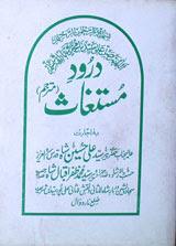 Darod-e- Mustgaas PDF Book Free Download