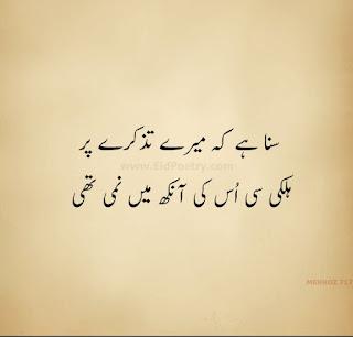 Urdu Sad Poetry Shayari For Lovers EidPoetry