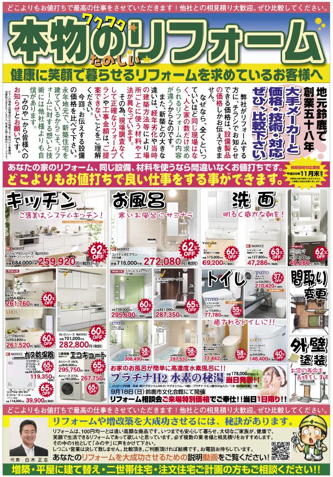 リフォーム・リノベーション相談会 鈴鹿市文化会館
