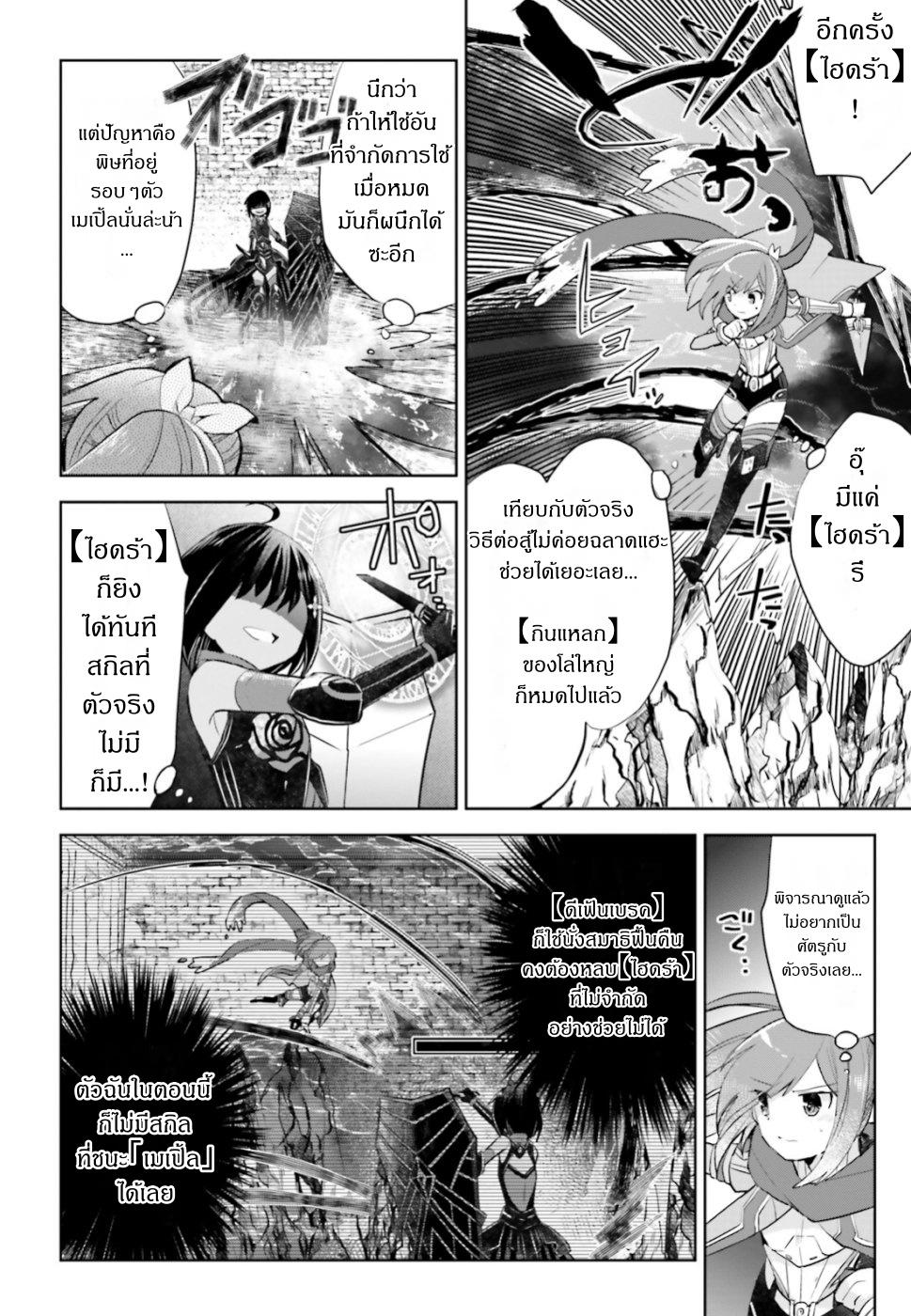 อ่านการ์ตูน Itai no wa Iya nanode Bogyo-Ryoku ni Kyokufuri Shitai to Omoimasu ตอนที่ 13 หน้าที่ 24