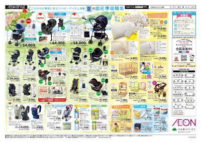 5月25日(木)〜6月6日(火) 夏の出産準備特集
