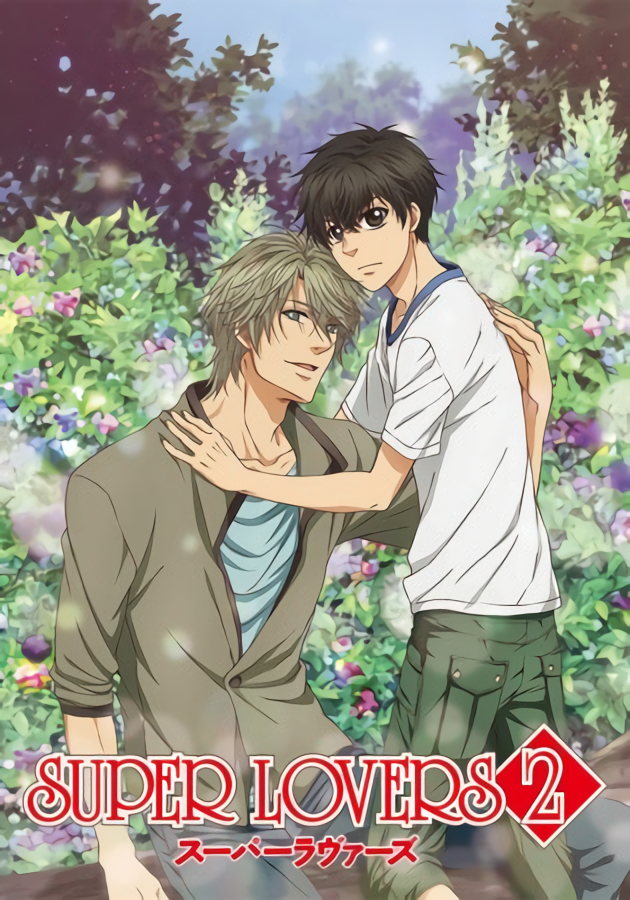 Super Lovers 2 [ONGOING]