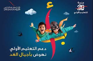 مؤسسة محمد السادس تطلق خدمة المساعدة المالية على التعليم الأولي لفائدة أبناء منخرطيها