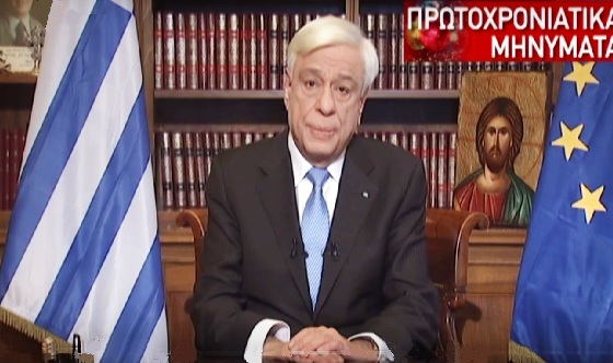 Π.Παυλόπουλος στο Πρωτοχρονιάτικο μήνυμα: «Ας είναι το 2017 Έτος – αφετηρία Εθνικής Ανάτασης, Ελπίδας και Αισιοδοξίας» (βίντεο)