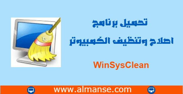 WinSysClean