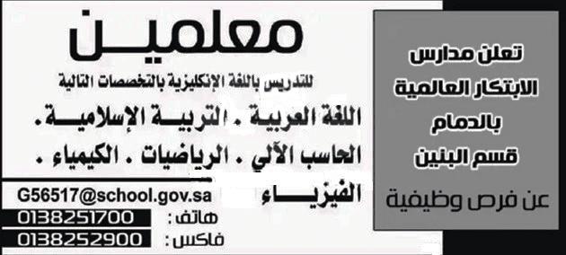 وظائف معلمين بالسعودية 2018 ترم ثاني