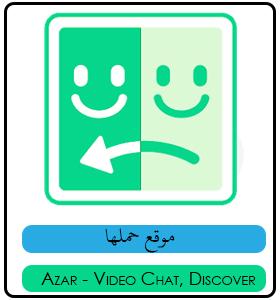 تحميل تطبيق الشات ازار Azar - Video Chat لـ عمل دردشة الفيديو
