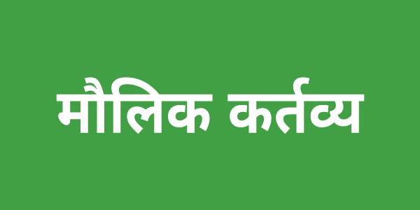 भारत के नागरिकों का मौलिक कर्तव्य | Fundamental Duties Of Indian Citizen