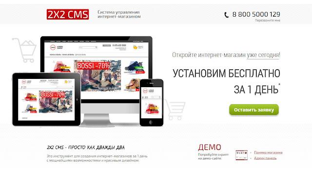 Заказать онлайн интернет-магазин