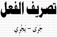 تصريف الفعل جَرَى - يَجْرِي - الموسوعة المدرسية