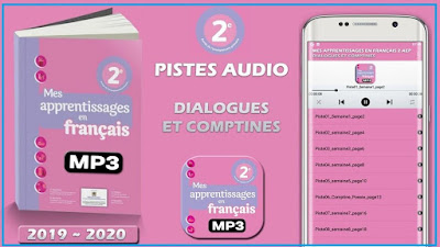 تحميل جميع حوارات اللغة الفرنسية للمستوى الثاني في تطبيق واحد