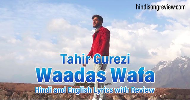waada-wafa-lyrics-in-hindi-and-english