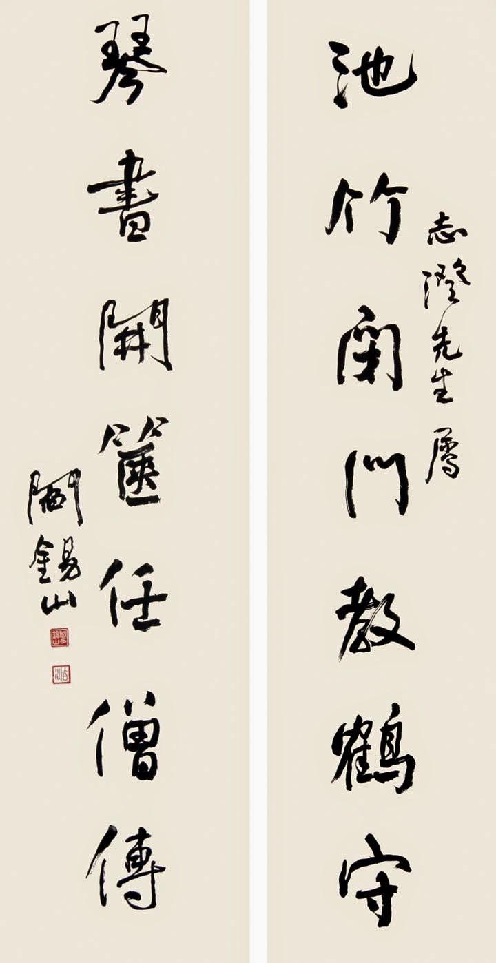 古董字畫老舖子: 字畫家:閻錫山 書法 (貳)
